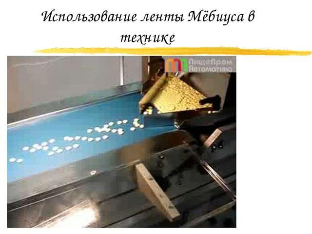 Использование ленты Мёбиуса в технике