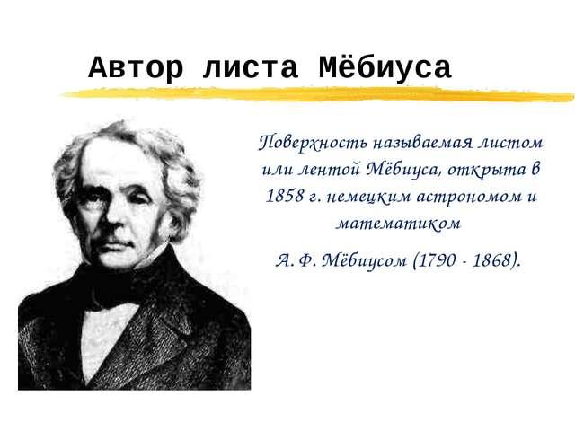 Автор листа Мёбиуса Поверхность называемая листом или лентой Мёбиуса, открыта...