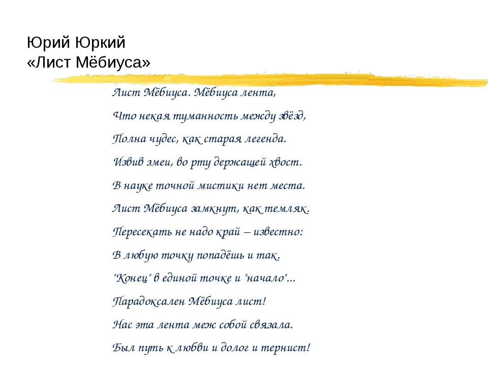 Юрий Юркий «Лист Мёбиуса» Лист Мёбиуса. Мёбиуса лента, Что некая туманность м...