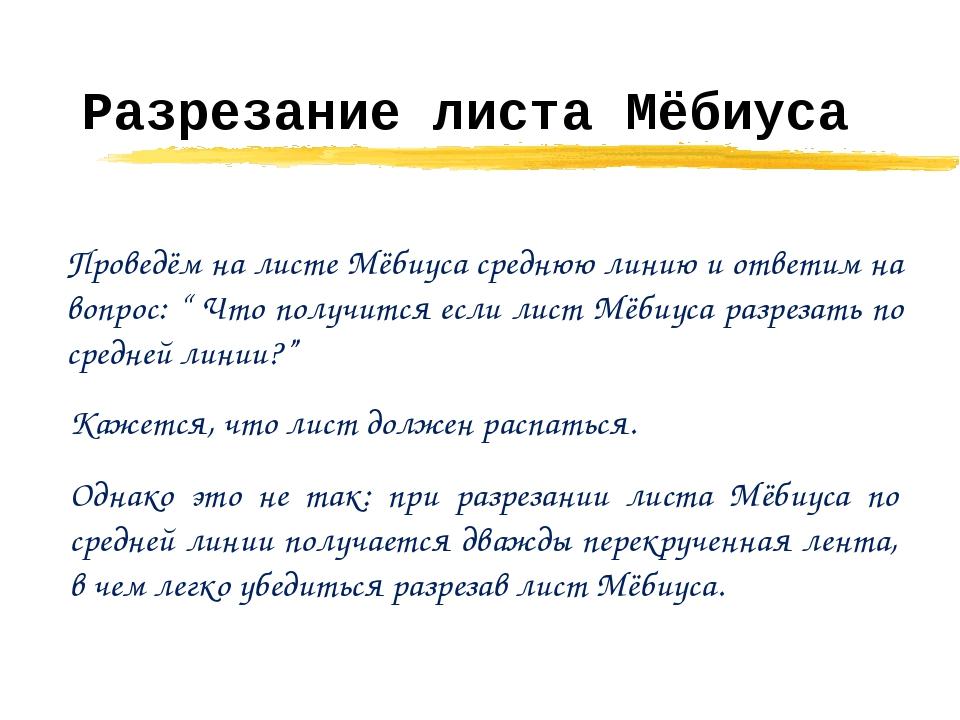 Разрезание листа Мёбиуса Проведём на листе Мёбиуса среднюю линию и ответим на...
