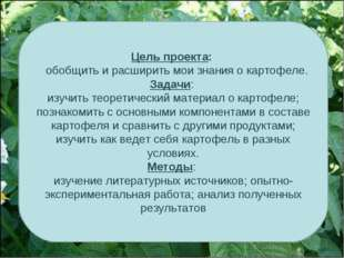 Цель проекта: обобщить и расширить мои знания о картофеле. Задачи: изучить те