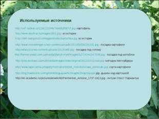 http://s47.radikal.ru/i118/1210/8b/3d4092f587cf.jpg- картофель Используемые