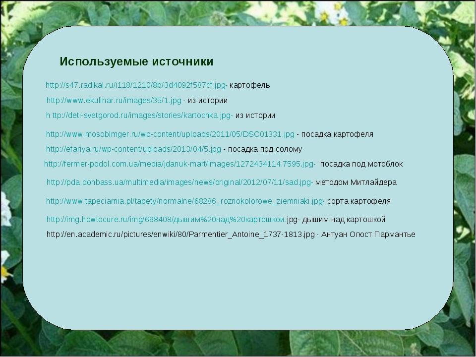 http://s47.radikal.ru/i118/1210/8b/3d4092f587cf.jpg- картофель Используемые...