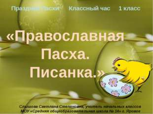 Праздник Пасхи Классный час 1 класс «Православная Пасха. Писанка.» Слышова Св