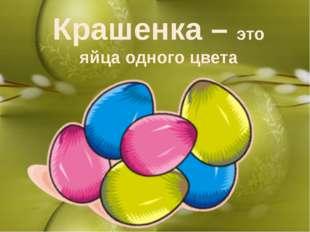 Крашенка – это яйца одного цвета