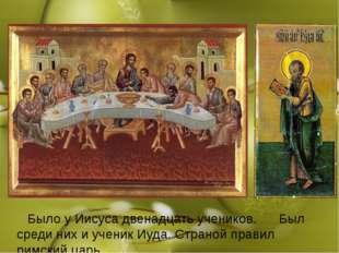 Было у Иисуса двенадцать учеников. Был среди них и ученик Иуда. Страной прав