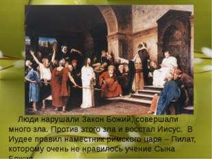 Люди нарушали Закон Божий, совершали много зла. Против этого зла и восстал И