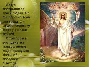Иисус пострадал за грехи людей. Но Он простил всем эти грехи. Он открыл чело