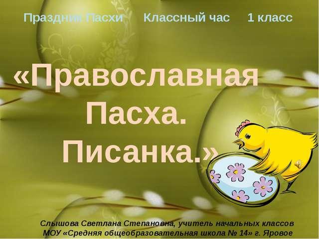 Праздник Пасхи Классный час 1 класс «Православная Пасха. Писанка.» Слышова Св...