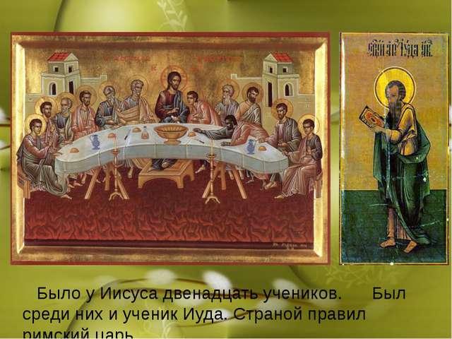 Было у Иисуса двенадцать учеников. Был среди них и ученик Иуда. Страной прав...