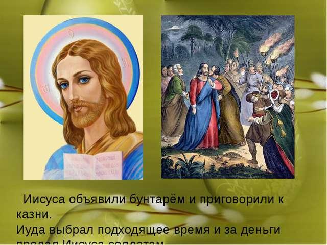 Иисуса объявили бунтарём и приговорили к казни. Иуда выбрал подходящее время...