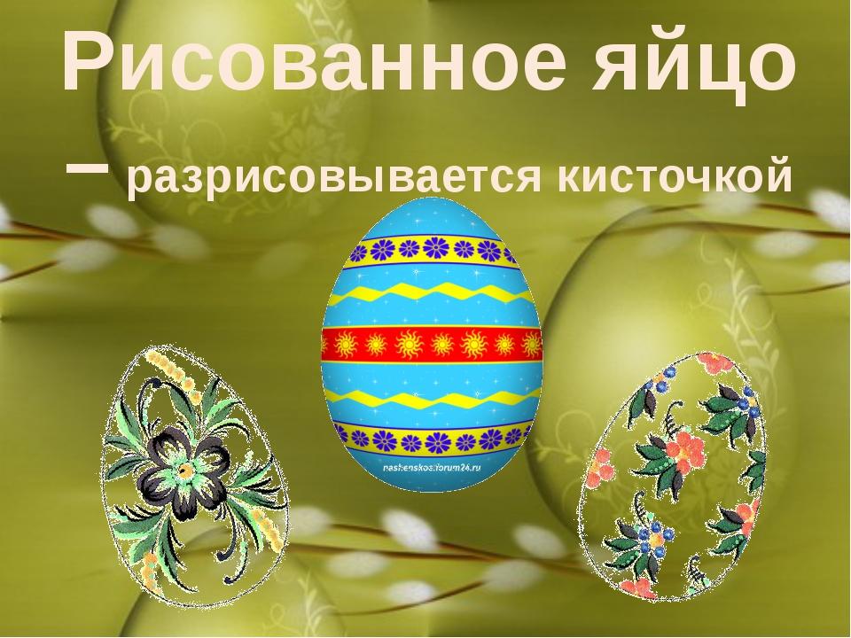 Рисованное яйцо – разрисовывается кисточкой