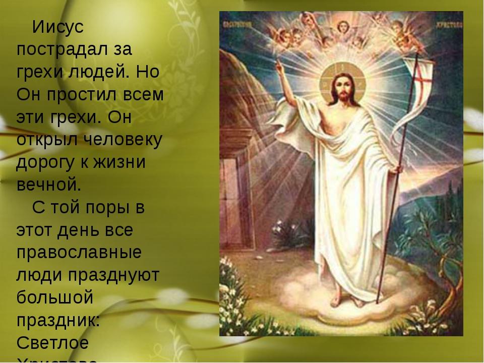 Иисус пострадал за грехи людей. Но Он простил всем эти грехи. Он открыл чело...