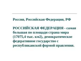 Россия, Российская Федерация, РФ РОССИЙСКАЯ ФЕДЕРАЦИЯ - самая большая по площ