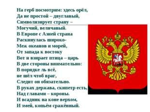 На герб посмотрим: здесь орёл, Да не простой – двуглавый, Символизирует стран