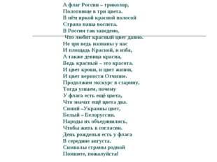 А флаг России – триколор, Полотнище в три цвета. В нём яркой красной полосой