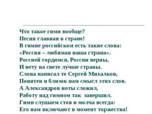 Что такое гимн вообще? Песня главная в стране! В гимне российском есть такие