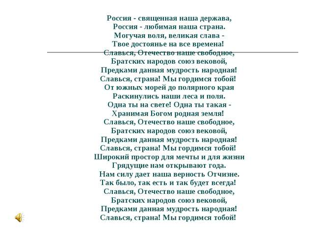 Россия - священная наша держава, Россия - любимая наша страна. Могучая воля,...