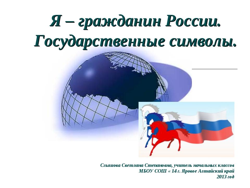 Я – гражданин России. Государственные символы. Слышова Светлана Степановна, у...