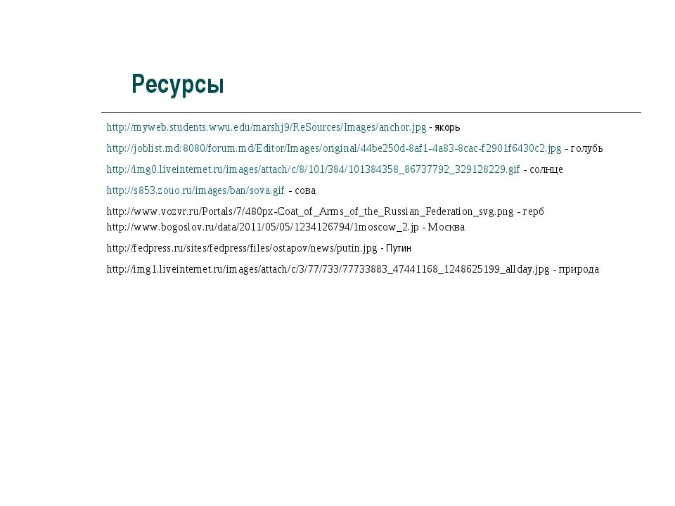 http://myweb.students.wwu.edu/marshj9/ReSources/Images/anchor.jpg - якорь htt...