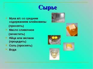 Сырье Мука в/с со средним содержанием клейковины (просеять) Масло сливочное (
