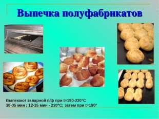 Выпекают заварной п/ф при t=190-220ºС 30-35 мин ; 12-15 мин - 220°С; затем пр