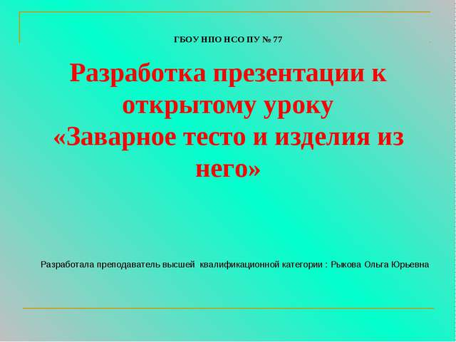ГБОУ НПО НСО ПУ № 77 Разработка презентации к открытому уроку «Заварное тесто...