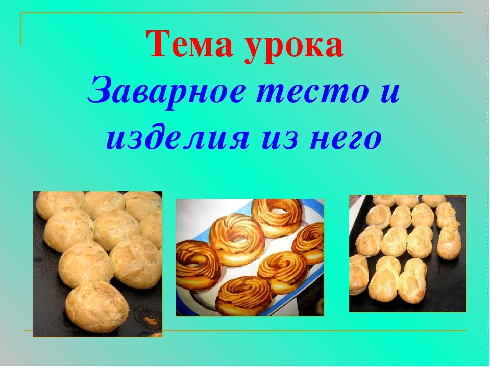 Тема урока Заварное тесто и изделия из него