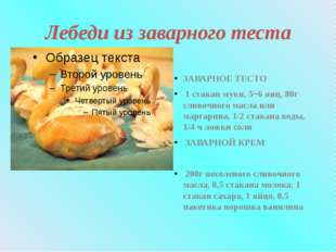 Лебеди из заварного теста ЗАВАРНОЕ ТЕСТО 1 стакан муки, 5~6 яиц, 80г сливочно