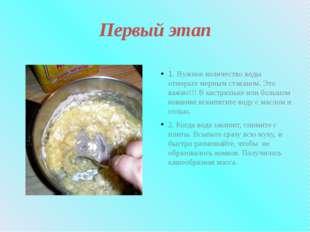Первый этап 1. Нужное количество воды отмерьте мерным стаканом. Это важно!!!