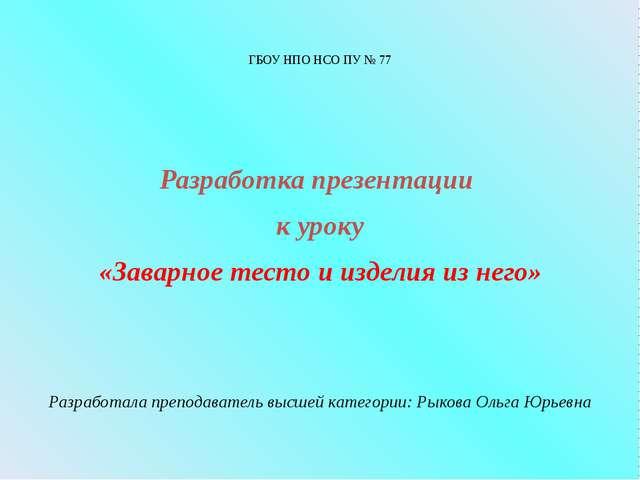 ГБОУ НПО НСО ПУ № 77 Разработка презентации к уроку «Заварное тесто и изделия...