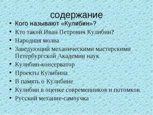 содержание Кого называют «Кулибин»? Кто такой Иван Петрович Кулибин? Народная