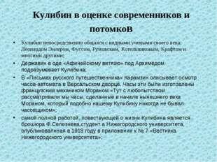 Кулибин в оценке современников и потомков Кулибин непосредственно общался с