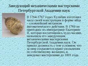 Заведующий механическими мастерскими Петербургской Академии наук В 1764-1767