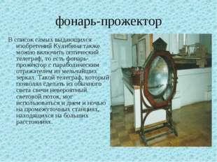 фонарь-прожектор В список самых выдающихся изобретений Кулибина также можно в
