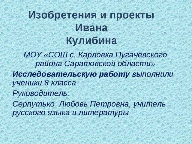 Изобретения и проекты Ивана Кулибина МОУ «СОШ с. Карловка Пугачёвского района...