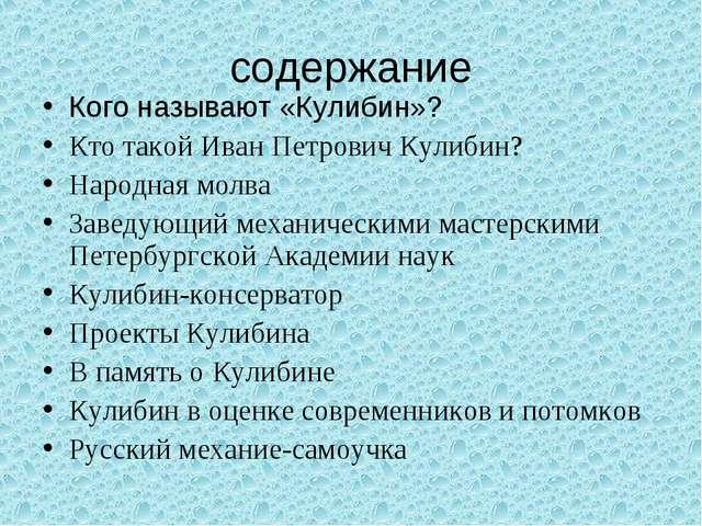 содержание Кого называют «Кулибин»? Кто такой Иван Петрович Кулибин? Народная...
