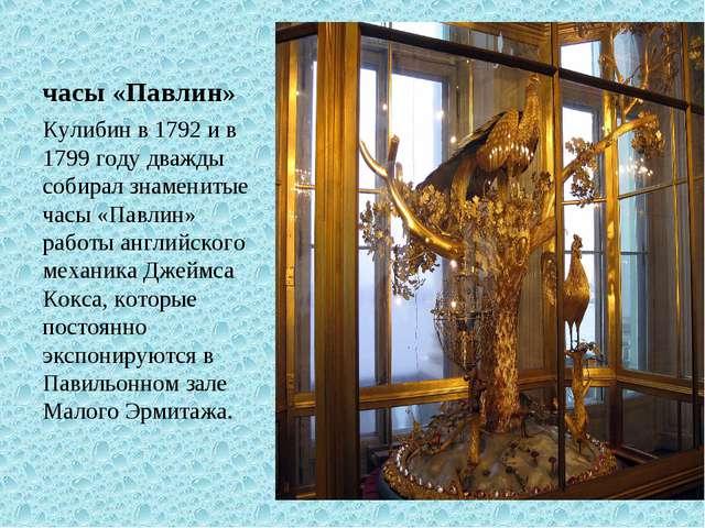 часы «Павлин» Кулибин в 1792 и в 1799 году дважды собирал знаменитые часы «Па...