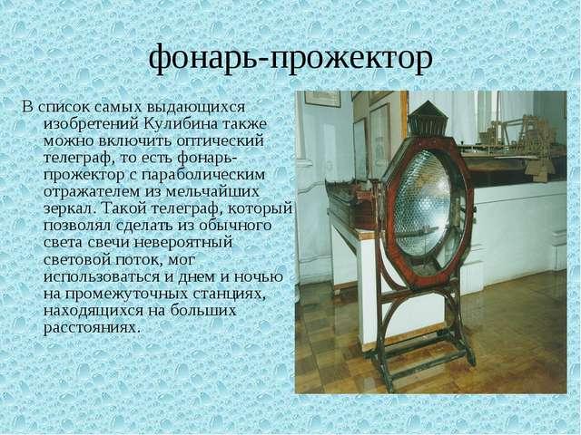 фонарь-прожектор В список самых выдающихся изобретений Кулибина также можно в...