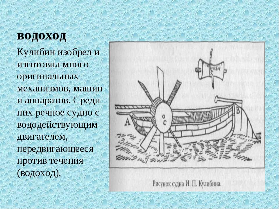 водоход Кулибин изобрел и изготовил много оригинальных механизмов, машин и ап...