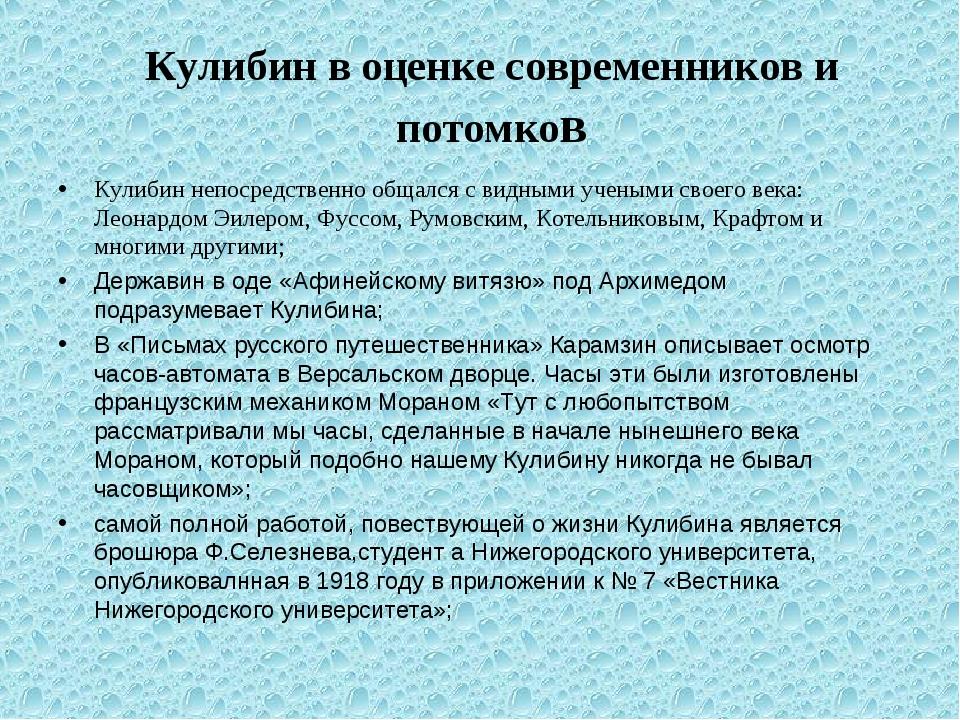 Кулибин в оценке современников и потомков Кулибин непосредственно общался с...