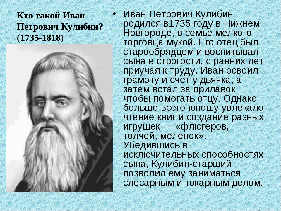 Кто такой Иван Петрович Кулибин? (1735-1818) Иван Петрович Кулибин родился в1...