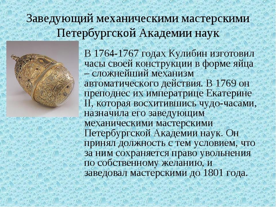 Заведующий механическими мастерскими Петербургской Академии наук В 1764-1767...