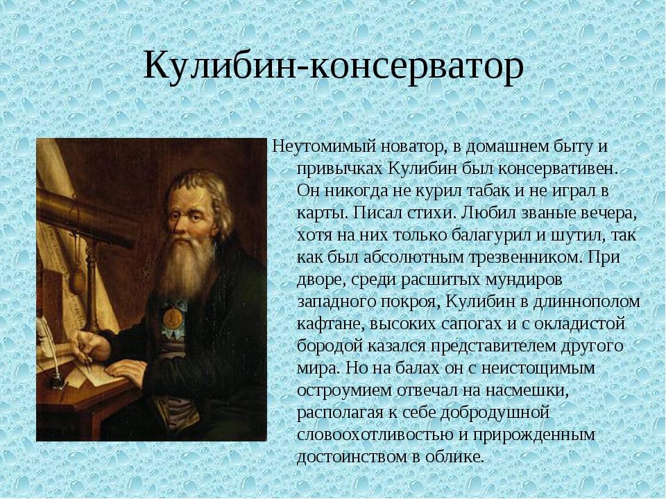 Кулибин-консерватор Неутомимый новатор, в домашнем быту и привычках Кулибин б...