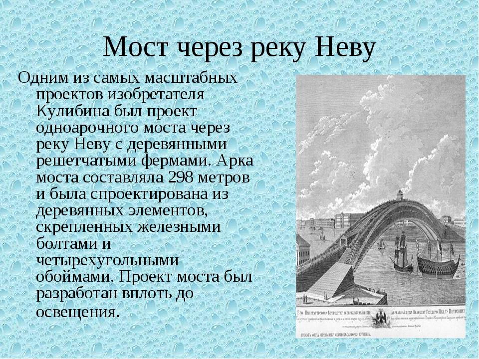 Мост через реку Неву Одним из самых масштабных проектов изобретателя Кулибина...