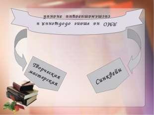 АМО на этапе обобщения и систематизации знаний Творческая мастерская Синквей