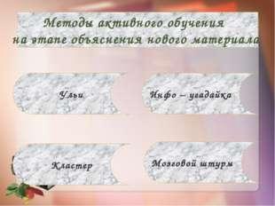 Кластер Ульи Мозговой штурм Инфо – угадайка Методы активного обучения на эта