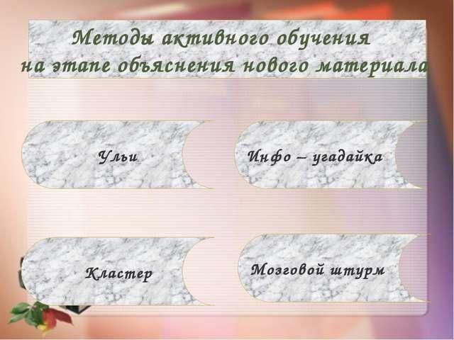 Кластер Ульи Мозговой штурм Инфо – угадайка Методы активного обучения на эта...