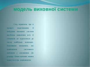модель виховної системи Слід відмітити, що в процесі моделювання й побудови в