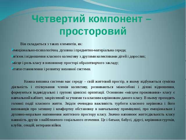 Він складається з таких елементів, як: емоціонально-психологічна, духовна і...